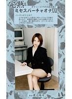 「完熟 ミセスバーチャオナ 22」のパッケージ画像
