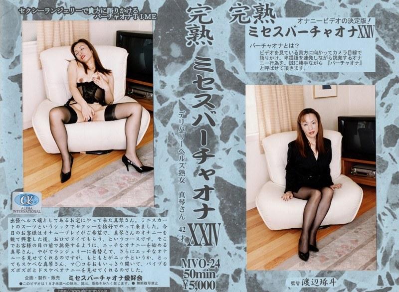 ミニスカのキャバ嬢、弓永真琴出演のバイブ無料熟女動画像。完熟 ミセスバーチャオナ 24