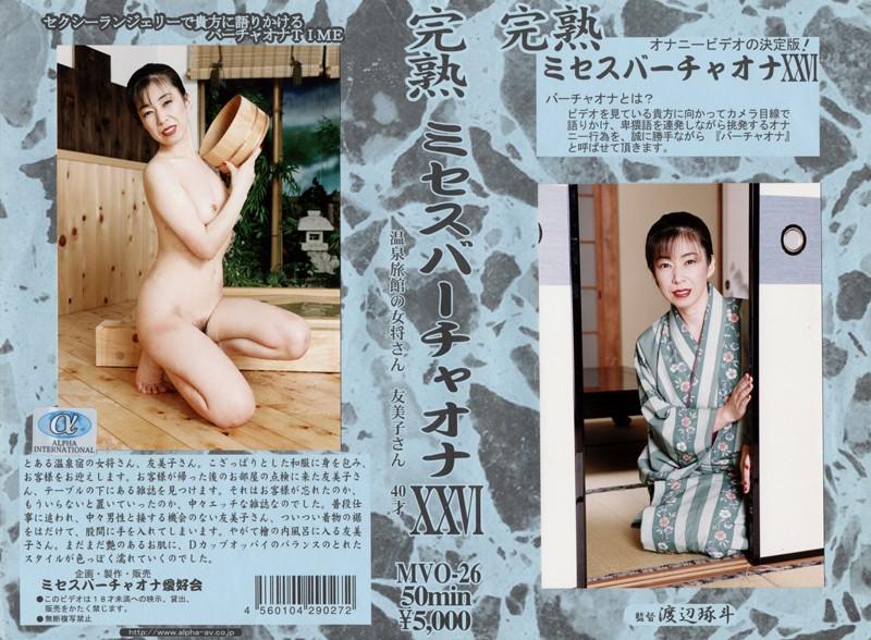 温泉にて、浴衣の女将のオナニー無料熟女動画像。完熟 ミセスバーチャオナ 26