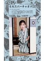 「完熟 ミセスバーチャオナ 26」のパッケージ画像