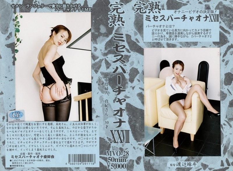ランジェリーの熟女のオナニー無料動画像。完熟 ミセスバーチャオナ 28