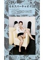 完熟 ミセスバーチャオナ 28 ダウンロード