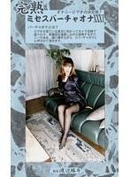 完熟 ミセスバーチャオナ 31 ダウンロード