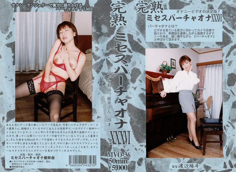 ランジェリーの熟女、飯島麗華出演のバイブ無料動画像。完熟 ミセスバーチャオナ 36