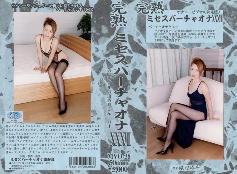 パンストのモデル、田辺由香利出演のくすぐり無料熟女動画像。完熟 ミセスバーチャオナ 38