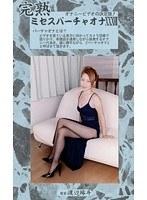 (104mvo00038)[MVO-038] 完熟 ミセスバーチャオナ 38 ダウンロード