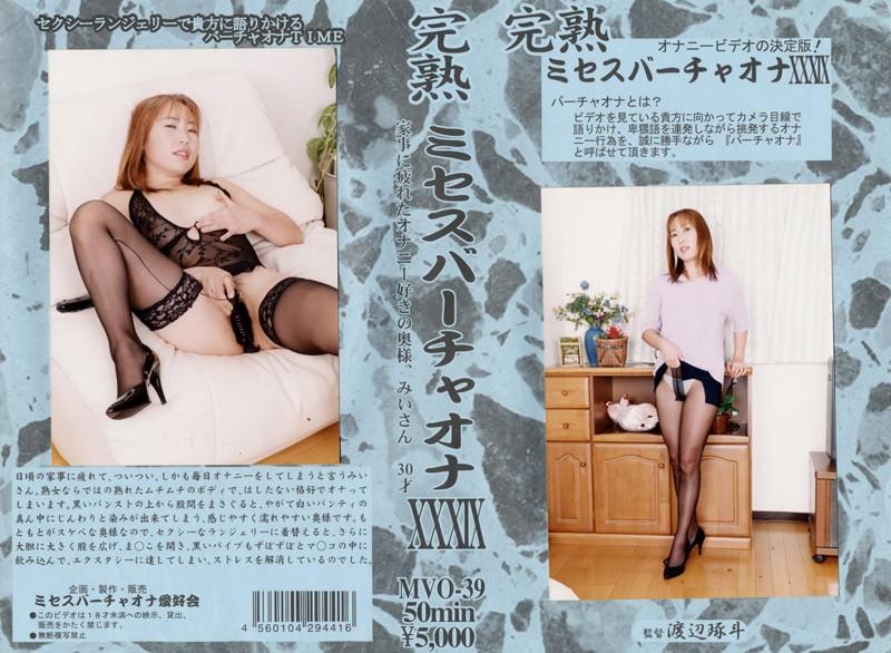 ランジェリーの奥様のバイブ無料jyukujyo douga動画像。完熟 ミセスバーチャオナ 39