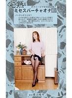 「完熟 ミセスバーチャオナ 39」のパッケージ画像