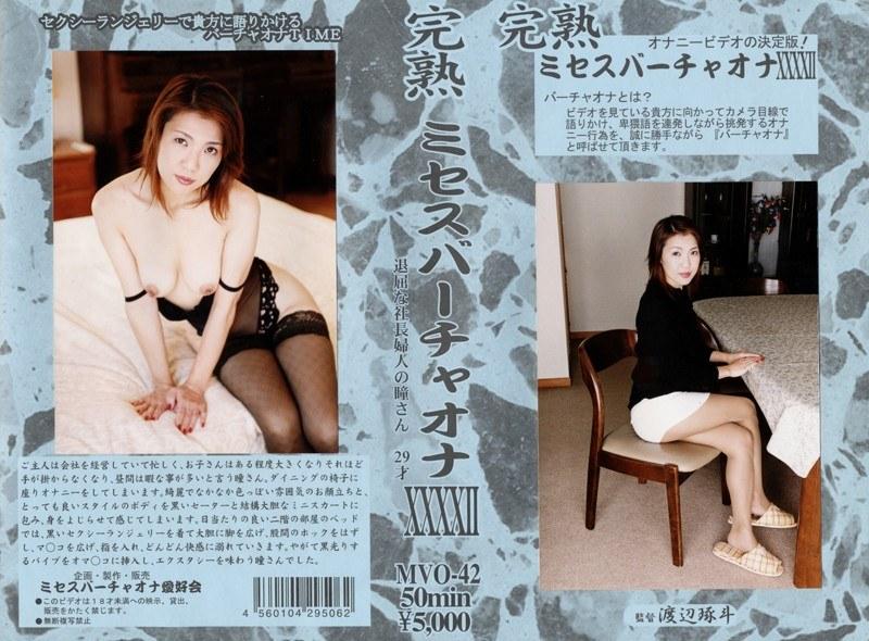 寝室にて、ランジェリーの夫婦、斉藤瞳出演のバイブ無料熟女動画像。完熟 ミセスバーチャオナ 42
