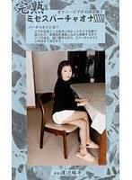 「完熟 ミセスバーチャオナ 42」のパッケージ画像