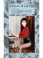 (104mvo00043)[MVO-043] 完熟 ミセスバーチャオナ 43 ダウンロード