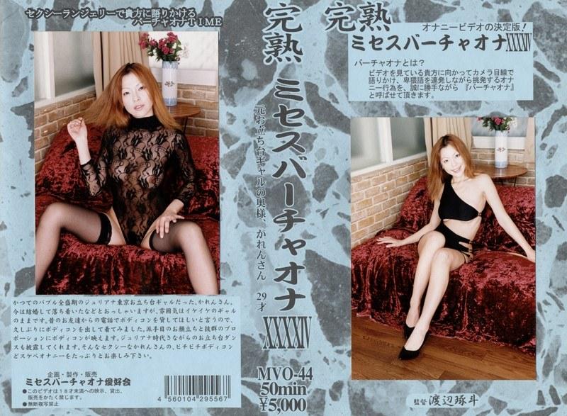 ランジェリーの人妻、林かれん出演の淫語無料熟女動画像。完熟 ミセスバーチャオナ 44