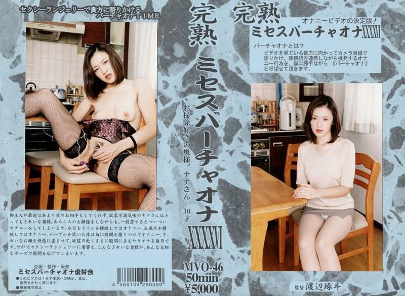 トイレにて、人妻、七瀬ナナ出演のオナニー無料熟女動画像。完熟 ミセスバーチャオナ 46