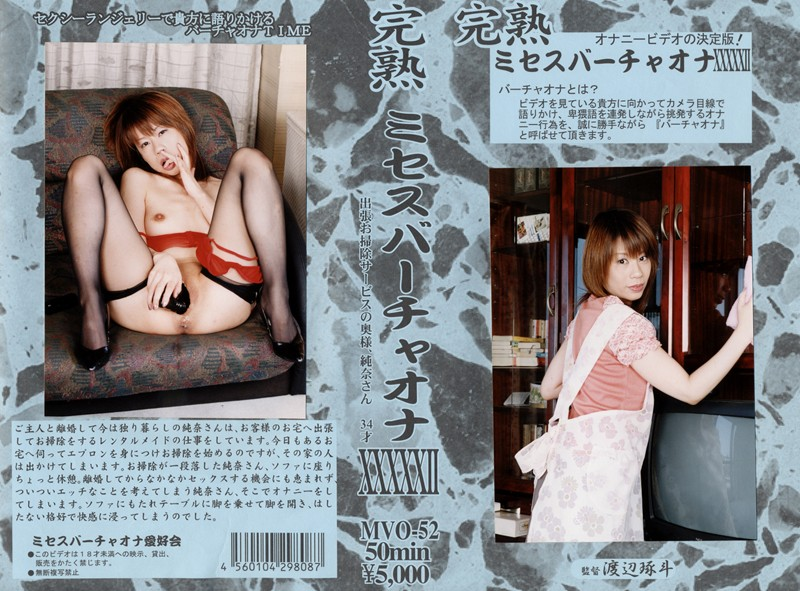パイパンの人妻、安西純奈出演のバイブ無料熟女動画像。完熟 ミセスバーチャオナ 52