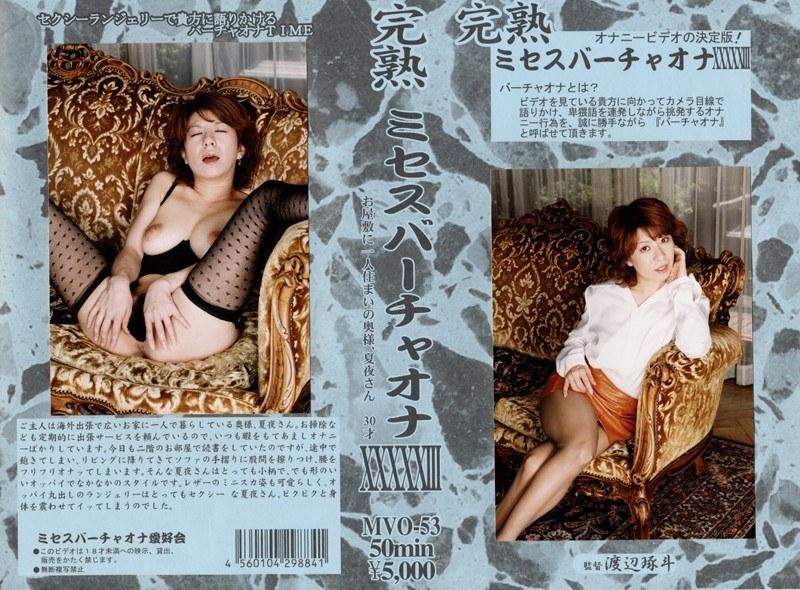 熟女、河夏夜出演のオナニー無料動画像。完熟 ミセスバーチャオナ 53