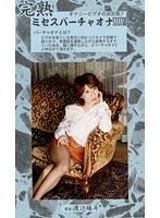 完熟 ミセスバーチャオナ 53 ダウンロード