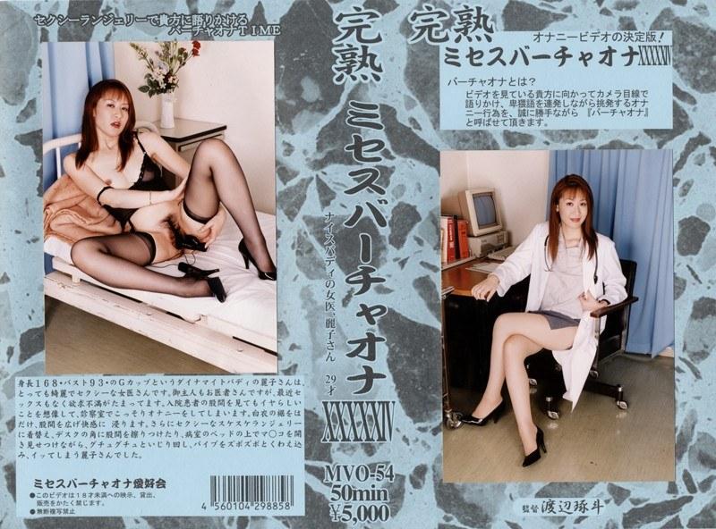 ベッドにて、ランジェリーの人妻、神谷麗子出演のバイブ無料熟女動画像。完熟 ミセスバーチャオナ 54