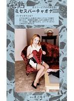 (104mvo00056)[MVO-056] 完熟 ミセスバーチャオナ 56 ダウンロード