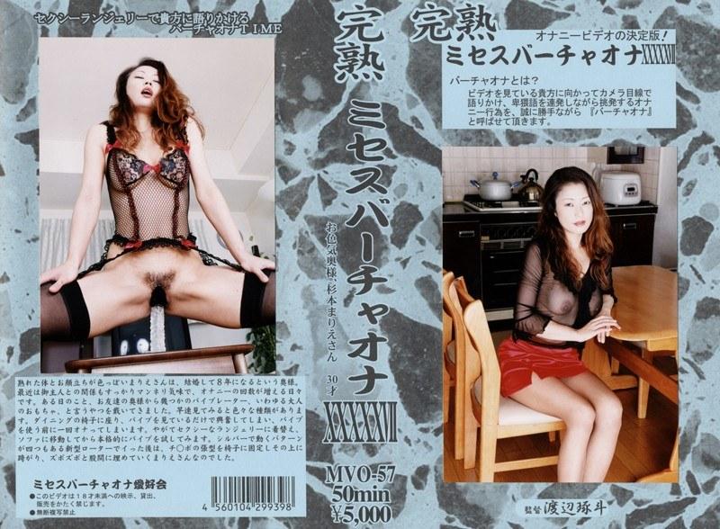 ランジェリーの熟女、杉本まりえ出演のオナニー無料動画像。完熟 ミセスバーチャオナ 57