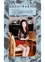 (104mvo00057)[MVO-057] 完熟 ミセスバーチャオナ 57 ダウンロード