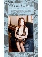 「完熟 ミセスバーチャオナ 62」のパッケージ画像