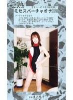 (104mvo63)[MVO-063] 完熟 ミセスバーチャオナ 63 ダウンロード