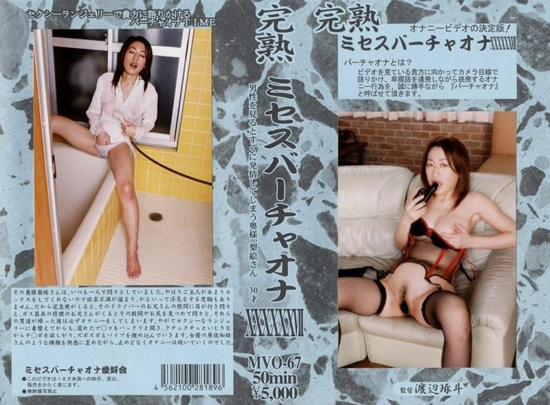 巨乳の奥様、滝川梨絵出演のオナニー無料熟女動画像。完熟 ミセスバーチャオナ 67