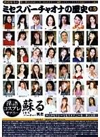 渡辺琢斗のミセスバーチャオナの歴史 上巻 ダウンロード
