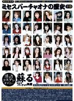 「渡辺琢斗のミセスバーチャオナの歴史 下巻」のパッケージ画像