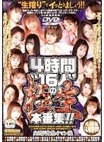 4時間'16人'の極生本番集!! ダウンロード