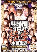 (104nabd00001)[NABD-001] 4時間'16人'の極生本番集!! ダウンロード
