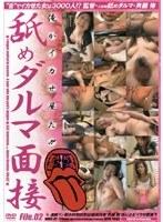 (104nadd02)[NADD-002] 俺がイカせ屋だ!!舐めダルマ面接 File.02 ダウンロード
