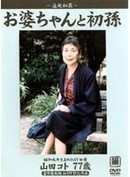 (104nekd01)[NEKD-001] お婆ちゃんと初孫 山田コト ダウンロード