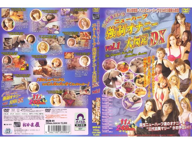 三代目葵マリーのニューハーフ強制オナニー大図鑑DX vol.1
