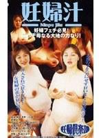 妊婦汁 ダウンロード
