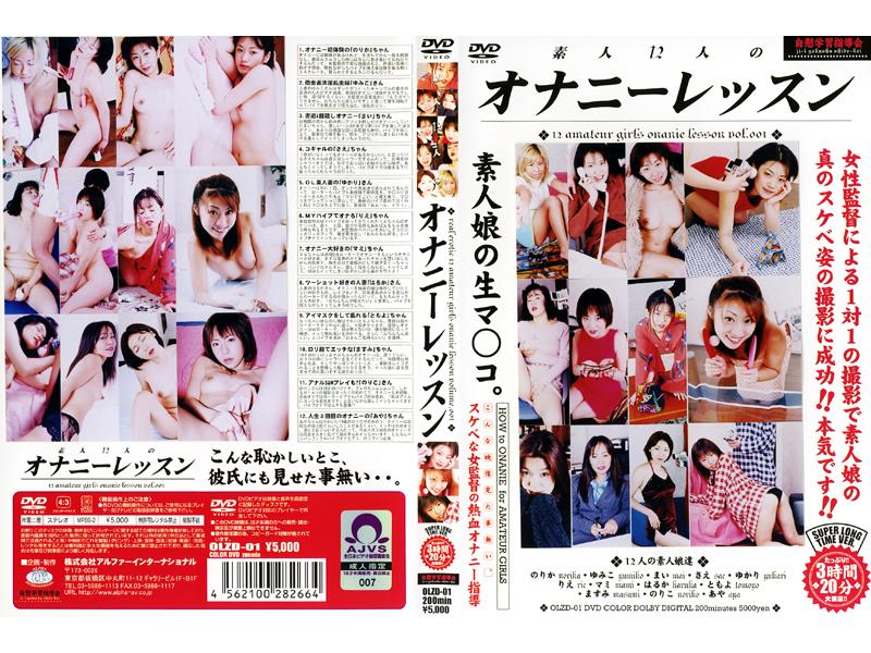 レズのアナル無料熟女動画像。素人12人のオナニーレッスン vol.001