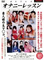 (104olzd01)[OLZD-001] 素人12人のオナニーレッスン vol.001 ダウンロード