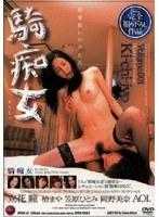 騎痴女 Volume.001 騎乗狂いの女たち ダウンロード