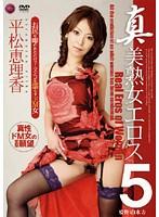 真 美熟女エロス 5 平松恵理香 ダウンロード