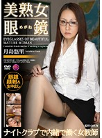美熟女眼鏡 〜ナイトクラブで内緒で働く女教師〜 月島悠里 ダウンロード
