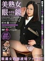 美熟女眼鏡 Vol.2~眼鏡女教師凌辱ファック!!~ 杉本蘭