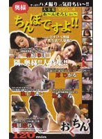 (104otz04)[OTZ-004] 奥様 ちんぽですよ!!VOL.4 ダウンロード