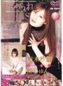 ハメられ・GIRLS VOL.1