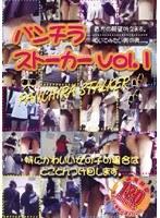 パンチラストーカー vol.1 ダウンロード