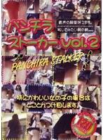 パンチラストーカー vol.2 ダウンロード