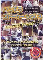 パンチラストーカー vol.3 ダウンロード