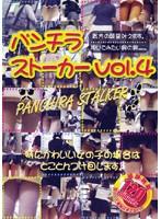 パンチラストーカー vol.4 ダウンロード