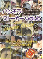パンチラストーカー vol.6 ダウンロード