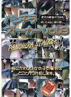 (104psd08)[PSD-008] パンチラストーカー vol.8 ダウンロード