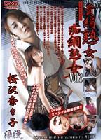 貴絹熟女 痴網熟女 VOL.2 桜沢奈々子 ダウンロード